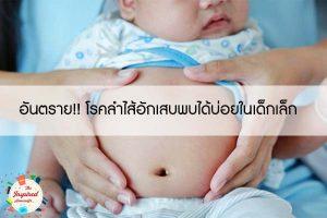 อันตราย!! โรคลำไส้อักเสบพบได้บ่อยในเด็กเล็ก
