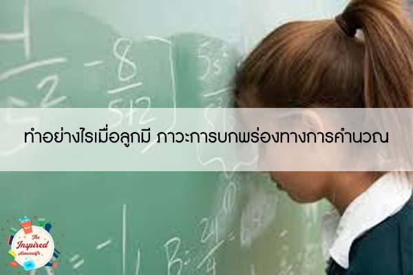 ทำอย่างไรเมื่อลูกมี ภาวะการบกพร่องทางการคำนวณ