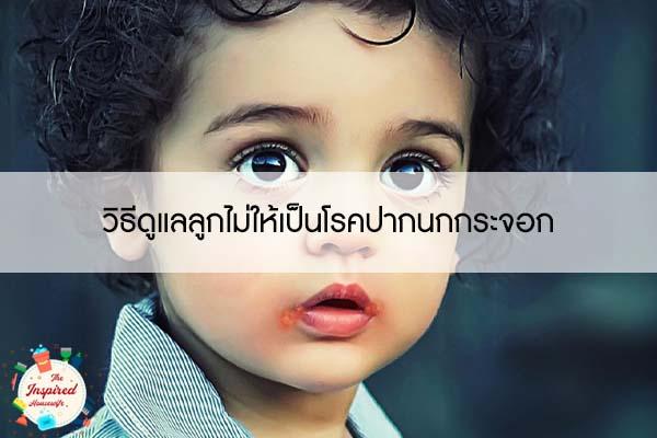 วิธีดูแลลูกไม่ให้เป็นโรคปากนกกระจอก