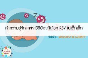 ทำความรู้จักและหาวิธีป้องกันโรค RSV ในเด็กเล็ก