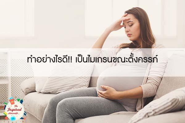 ทำอย่างไรดี!! เป็นไมเกรนขณะตั้งครรภ์