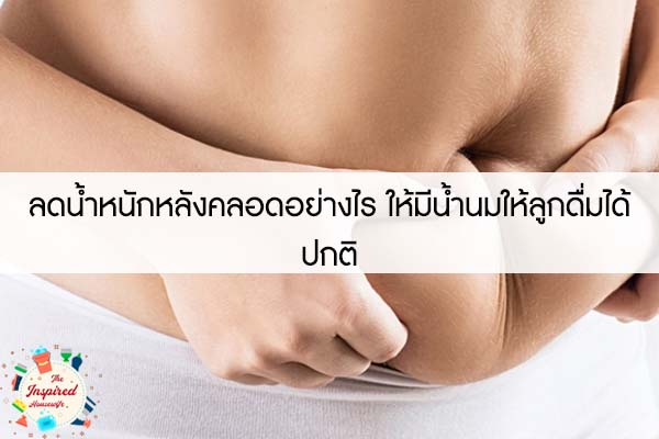 ลดน้ำหนักหลังคลอดอย่างไร ให้มีน้ำนมให้ลูกดื่มได้ปกติ