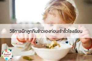 วิธีการฝึกลูกกินข้าวเองก่อนเข้ารั้วโรงเรียน