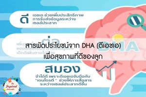 สารพัดประโยชน์จาก DHA (ดีเอชเอ) เพื่อสุขภาพที่ดีของลูก
