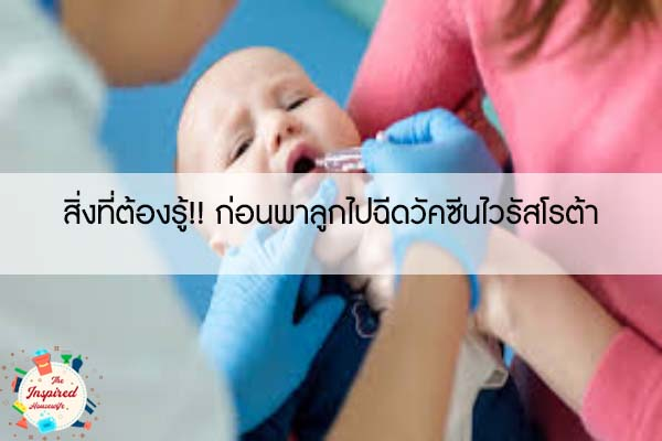 สิ่งที่ต้องรู้!! ก่อนพาลูกไปฉีดวัคซีนไวรัสโรต้า