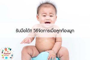 รับมือได้!! วิธีจัดการเมื่อลูกท้องผูก