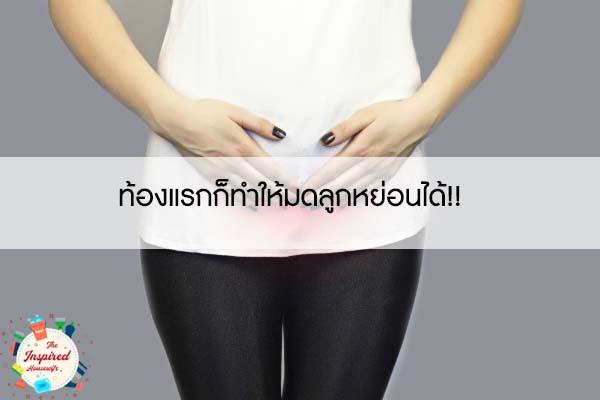 ท้องแรกก็ทำให้มดลูกหย่อนได้!!