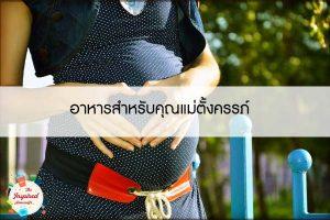 อาหารสำหรับคุณแม่ตั้งครรภ์